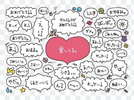 日語語音泡沫用詞設置