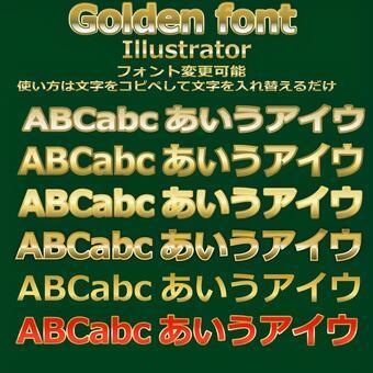金金字母字體修改版