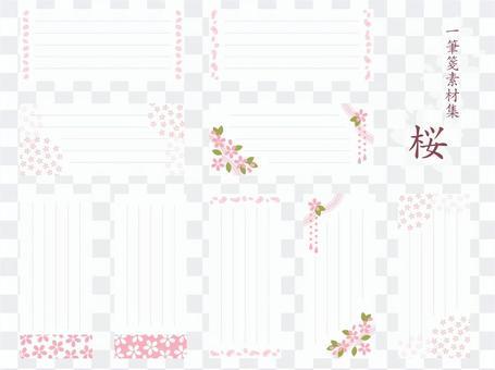 a 笺-桜