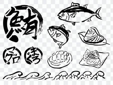 金槍魚敷料刷