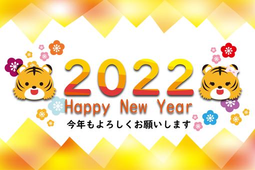 2022 年新年賀卡明信片第 3 部分