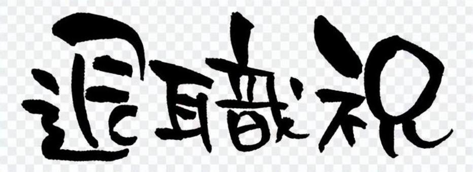 """書法""""退休慶典"""" 2"""