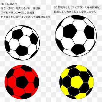 足球3D旋轉的身體