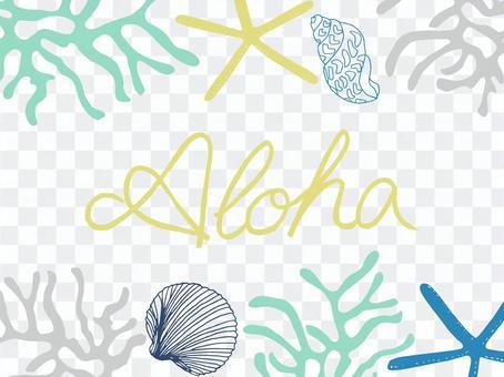 珊瑚船用框架/阿羅哈