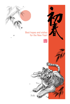 Watercolor hand-painted tiger New Year's card tiger and bamboo brush writing