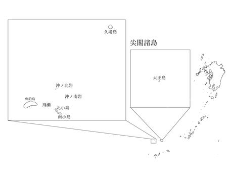 尖閣諸島的空白地圖