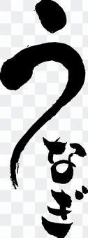 鰻魚的鰻魚字符