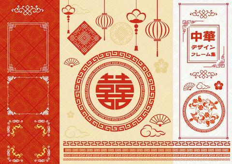 中國框架設置02