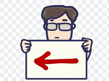 左向きの矢印を持つ男性