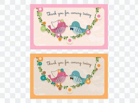 感谢您的卡片