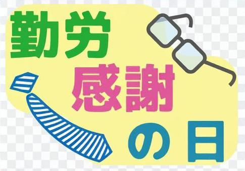 勞動節感恩節_ 02