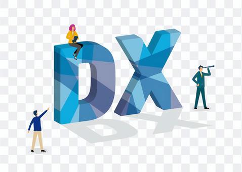DX數字化轉型
