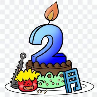 生日蛋糕2月