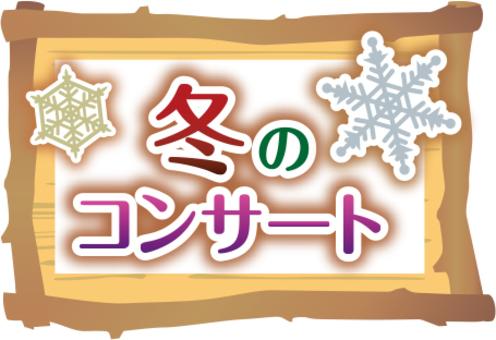 冬季音樂會標誌