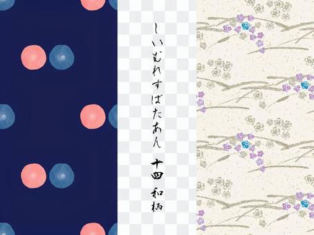 無縫模式 14 日本模式