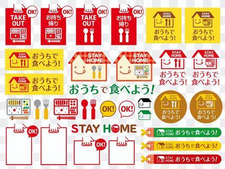 讓我們在家吃飯set_01_A