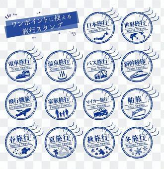旅行郵票藍色