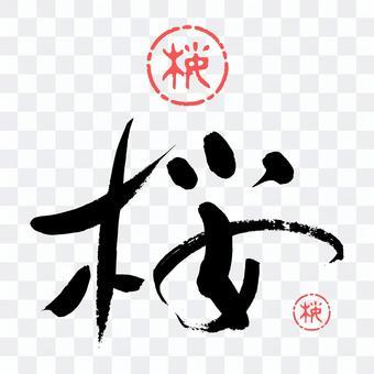"""畫筆人物""""櫻花"""" 2(附櫻花郵票)"""