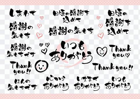 謝謝你總是謝謝你刷字符