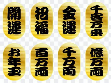 小判(大判)のイラスト・黒文字入り