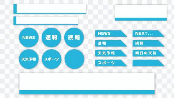 人物frame_news風格藍色