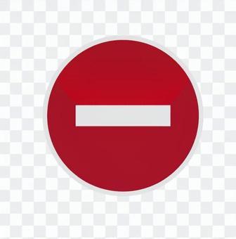 车辆侵入禁令