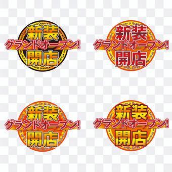Title logo set