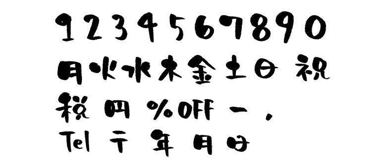 Number handwriting set