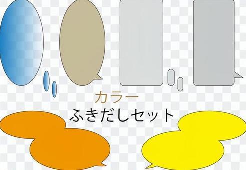 顏色簡單語音泡沫集