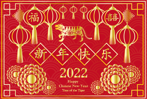 Chinese New Year's card 2022 Tiger side A