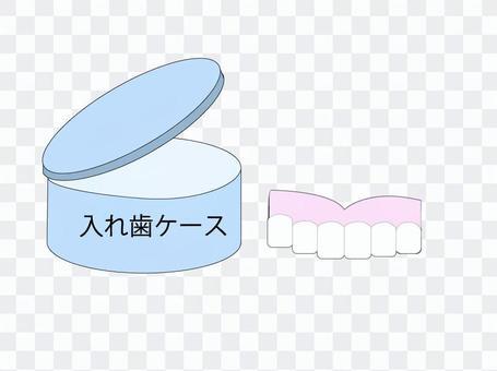 假牙假牙盒