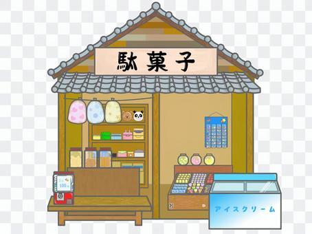 夫妻糖果店