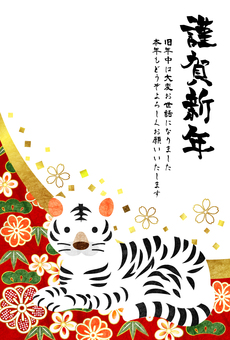 Tiger New Year's card vertical with white tiger and Japanese flower pattern