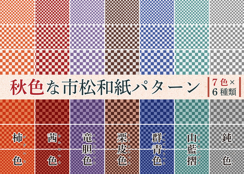 가을 경치의 바둑판 종이 패턴
