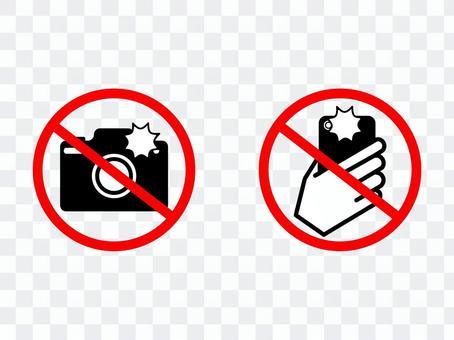 無閃光燈禁止標誌