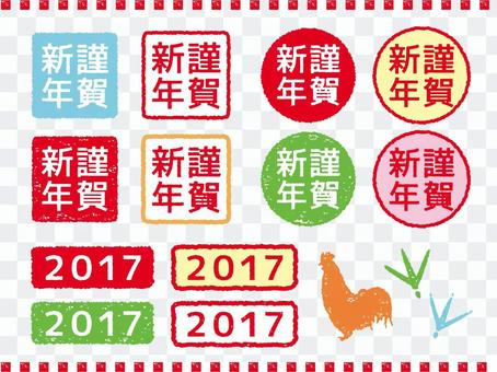 Happy New Year bamboo material collection of roots Year 2017 color