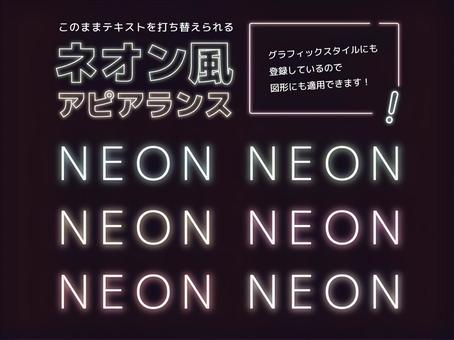 編集可能なネオンアピアランスセット