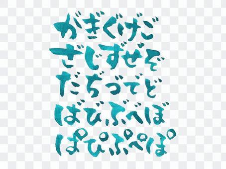 畫筆人物綠色平假名設置濁音半音