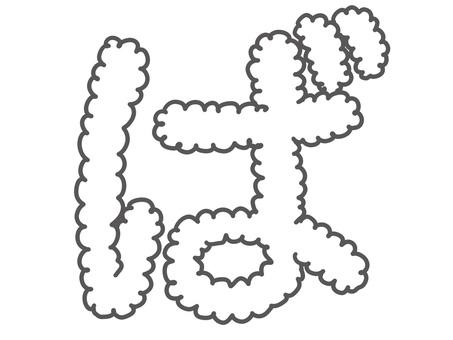 平假名 Mokomoko 字符