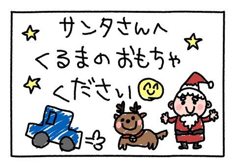 어린이 낙서 산타에게 보내는 편지