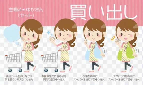 Housewife A * Pick up 【set】