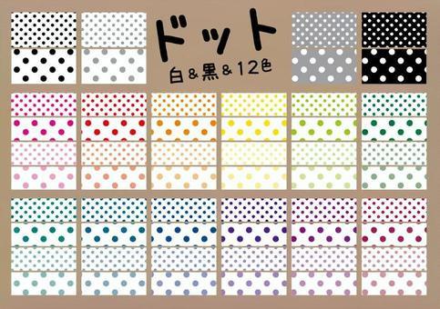 圓點(白色和黑色和12種顏色)