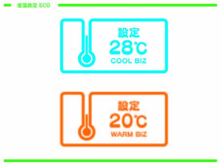 室溫設置_eco