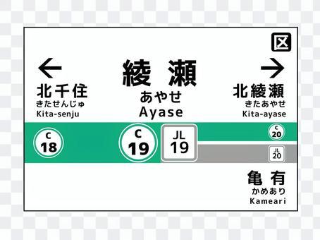 綾瀬駅(千代田線・常磐線各駅停車)