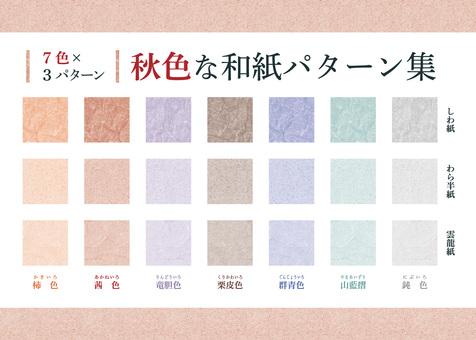 秋色日本紙紋收藏