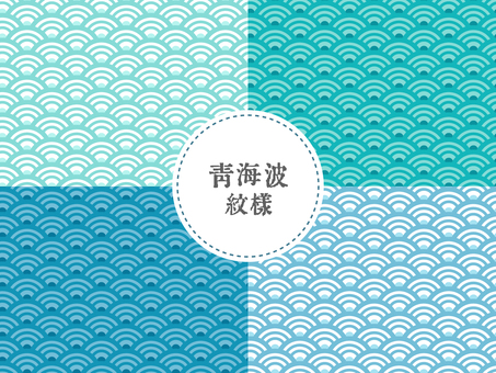 夏色青海波紋套裝