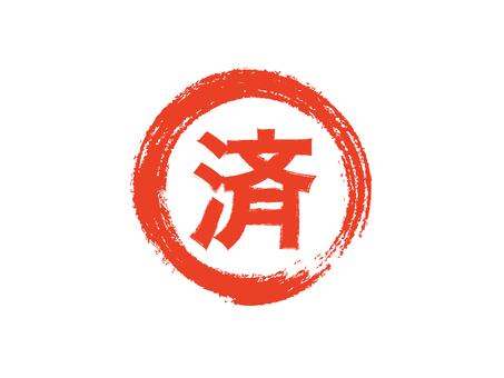 【刷子樣式】成品圖章:日元:紅色