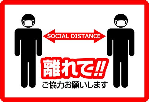 社交距離警報