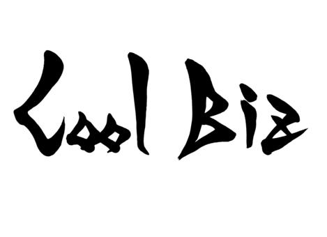 筆文字 Cool Biz