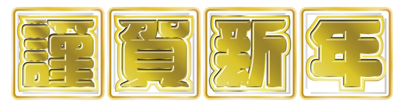 Happy New Year's Logo New Year